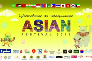 SOFIA ASIAN FESTIVAL - Stage back 8x5m нев