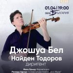 70x100_JoshuaBell_01.04_poster (1)