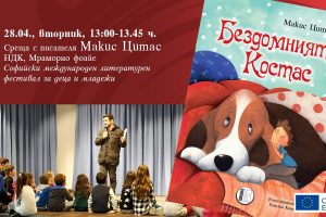 Костас facebook event cover